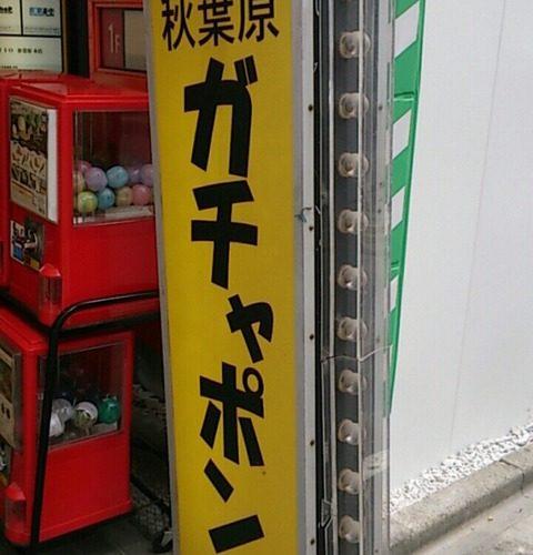 【台東区】秋葉原にあるガチャポン会館…