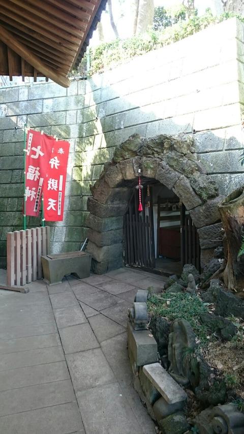 蟠龍寺 目黒 洞窟 岩屋 おしろい地蔵 パワースポット 珍スポット B級スポット