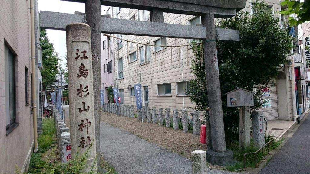 両国 江島杉山神社 岩屋