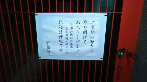 上野の花園稲荷神社にある、穴稲荷