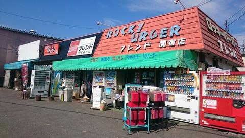 絶滅危惧バーガー店/マイナーバーガーチェーン「ロッキーバーガー」利根・関宿店