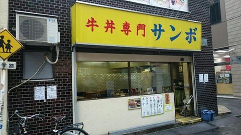 噂の現場!秋葉原の老舗牛丼屋「サンボ」