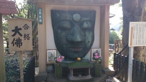 戦争でデスマスクのようにされてしまった悲しき上野大仏