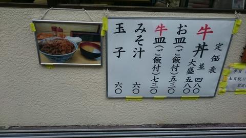秋葉原の老舗牛丼屋「サンボ」