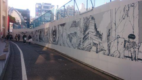 渋谷パルコ前 AKIRA アートウォール