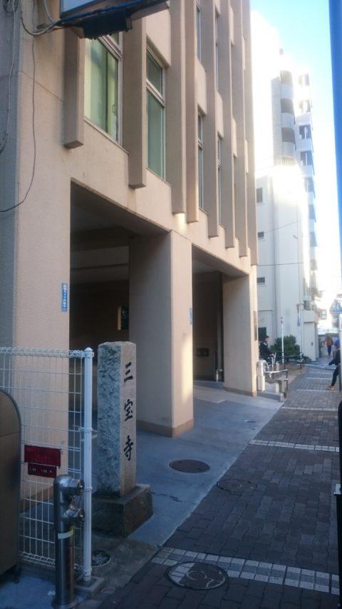 横浜にある浮遊寺「三宝寺」