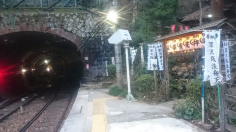 駅のホームにある洞窟!/箱根登山鉄道 「深沢銭洗弁財天」