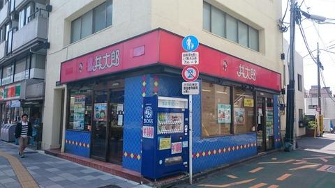 絶滅危惧店「牛丼太郎」最後の店舗/茗荷谷「丼太郎」こと「どんぶり太郎」