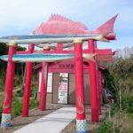 秋刀魚 鰯 鯛 魚の形をした変わった鳥居/銚子 長九郎稲荷
