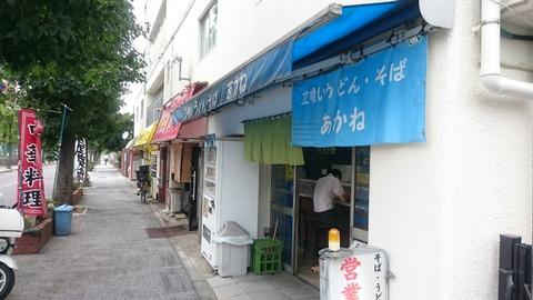 某グルメサイトに掲載されない店/北松戸 立ち食いそば屋「あかね」