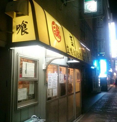 立ち食い寿司を粋に喰らう/船橋 吉光