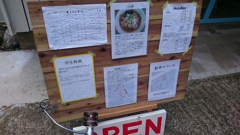 和菓子屋?ラーメン屋?一瞬和菓子屋かと思うラーメン屋/流山 ヌードルズ&サルーン キリヤ (The Noodles & Saloon Kiriya)