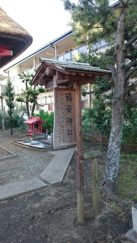 ひっそりと弁財天と逢引している男根の神様/南柏 稲荷神社