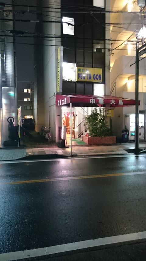 噂の店 中華屋なのに本格インドカレーが美味い店/柏「中華大島」