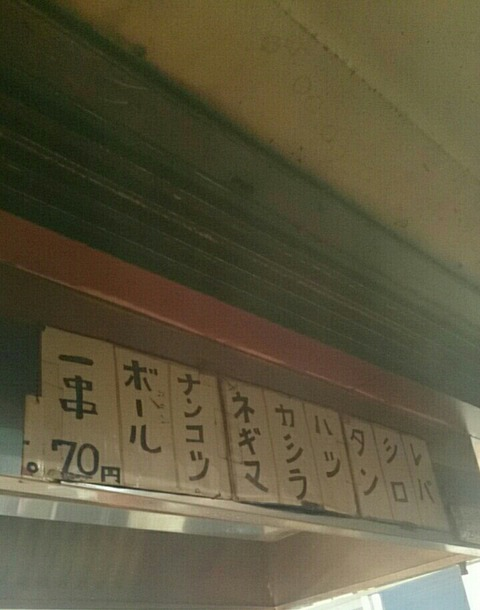 焼き鳥をセルフスタイルで喰らう店/鶯谷駅「ささのや」