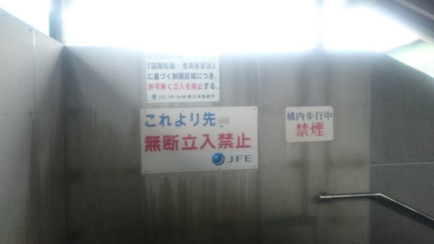 乗り換えに違和感を覚えた異様な雰囲気の駅/南武線・鶴見線「浜川崎駅」