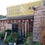 柏「鳥友 林鳥肉店」/ジビエ肉も食べれる焼き鳥屋