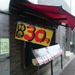 北千住「まるせん」/コスパ最強30円焼き鳥