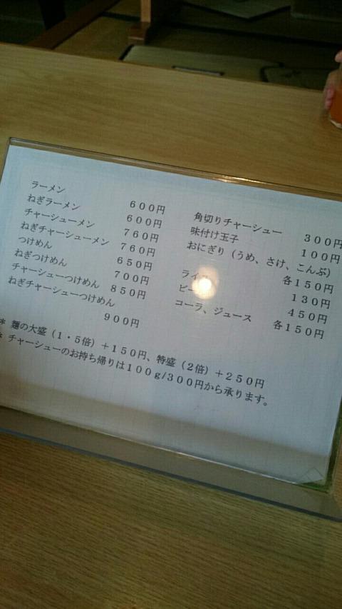 噂の行列店!初石 手打ちラーメン「長八」