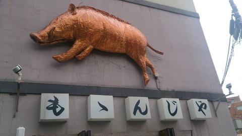 都内でジビエ 猪丼を喰らう/両国 山くじら ももんじや