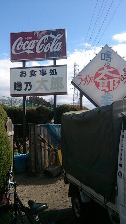 噂の大行列店!柏 噂の太郎(もつ煮 太郎)