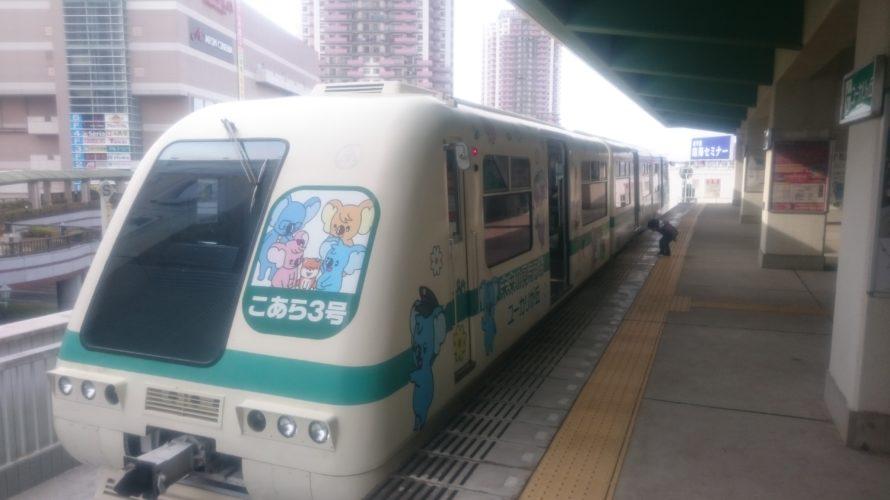 新交通システム「ユーカリが丘線」こあら3号/千葉県佐倉市
