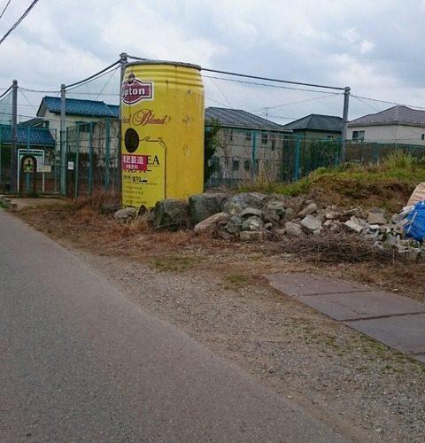 船橋某所の住宅地に突如現れた巨大なリプトンレモンティーの缶