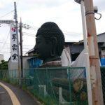 松戸の常盤平にある巨大な首大仏