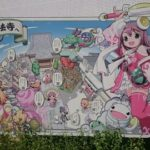西八王子駅の萌え寺「了法寺」にある萌え看板