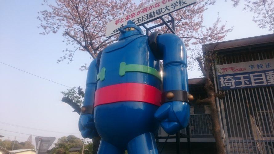 ニューシャトルで会いに行く鉄人28号の巨大オブジェ