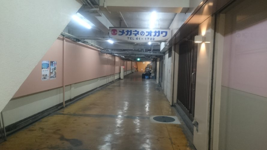 大宮にある謎の地下シャッター街「大門地下道」