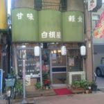 【コスパ神】日本で二番目に古い佐竹商店街にある甘味・軽食「白根屋」