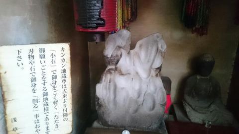 カンカンされ過ぎて原型の無い地蔵/浅草寺脇にある銭塚地蔵堂「かんかん地蔵尊」