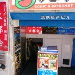 松戸で朝飲み!24時間営業!のんべえのオアシス「大都会」