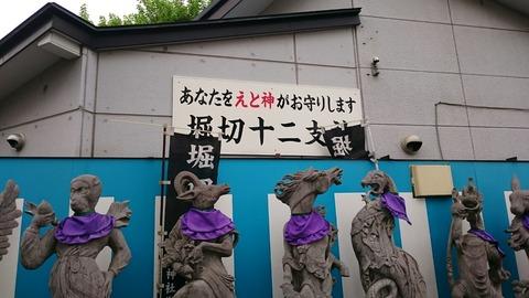 葛飾区 堀切天祖神社/スーパー戦隊!「堀切十二支神」