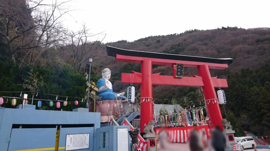 箱根にある噂の現場「箱根大天狗山神社」で初詣