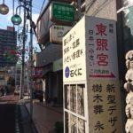 船橋/日本一小さい東照宮「船橋御殿跡 附 船橋東照宮」