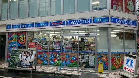 【千代田区】秋葉原 ローソン ドラクエコラボ店
