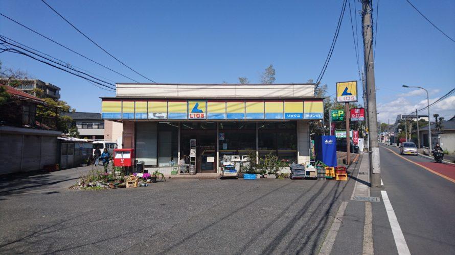 松戸/池袋ウェストゲートパークロケ地/マイナーコンビニチェーン「リックス」