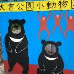 大宮/入場無料/大宮公園小動物園…手作り顔出しパネル&看板