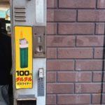 千代田区/木倉商品のライター自販機/絶滅危惧種