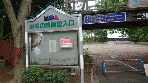 野田/哀愁漂う廃墟/ジャスコドライブインシアター野田