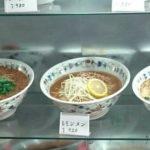 千代田区/有楽町 町中華…「中園亭」の無骨なカニ炒飯