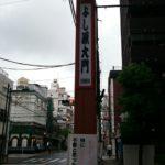 台東区/江戸時代の吉原の様子を伺える「吉原神社」