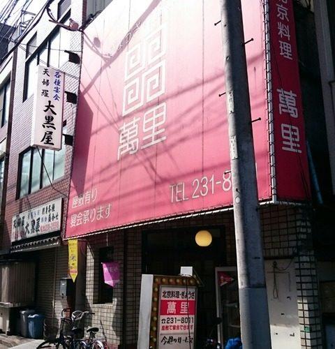 横浜/野毛小路  日本の餃子発祥の店「萬里」