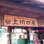 豊島区/ 日本最古の駄菓子屋 創業1781年「上川口屋」