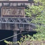 台東区/京成本線…地下世界への入口…東臺門トンネル…