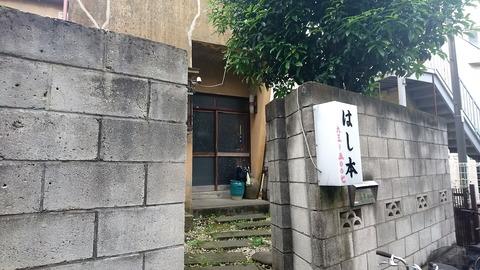 松戸/迷路のような路地に潜むStrange旅館「はし本旅館」