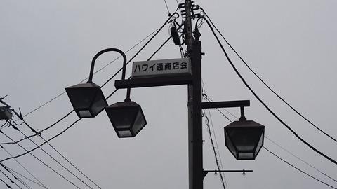 【松戸】北小金にあるハワイ「ハワイ通り商店街」
