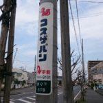 【流山】噂の行列店!「コスゲパン」のジャンボチキンフィレオ